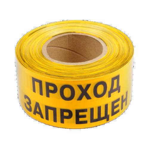 """Лента оградительная ЛО-500-2 """"Проход запрещен!"""""""