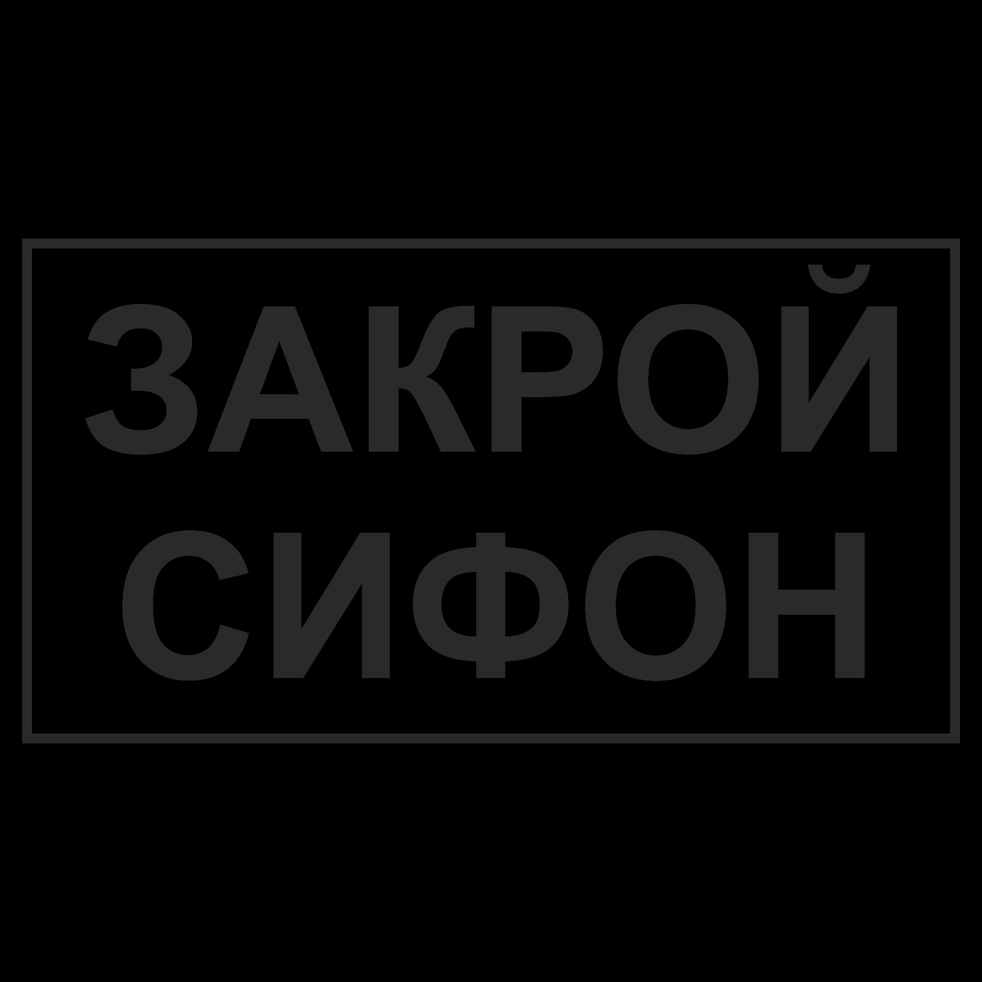 """Знак """"Закрой сифон"""""""
