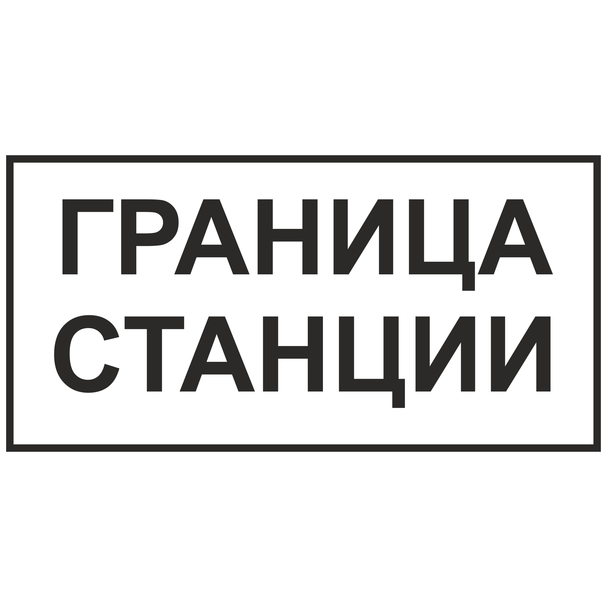 """Знак """"Граница станции"""""""
