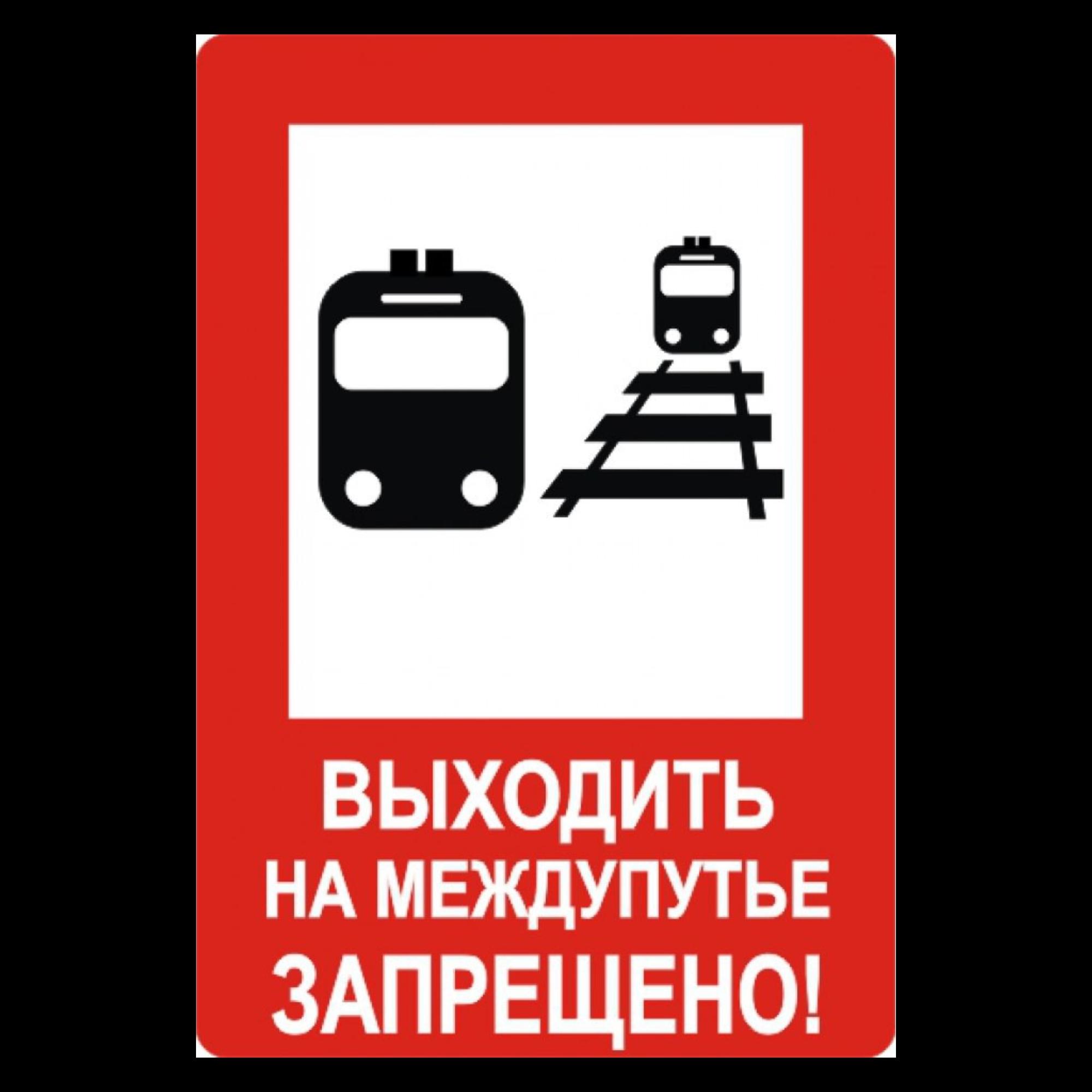 """Знак """"Выходить на межпутье запрещено"""""""