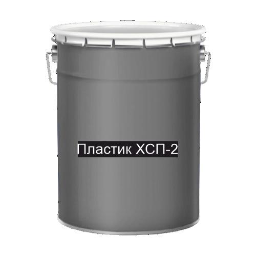 Холодный пластик для дорожной разметки серый ХСП-2