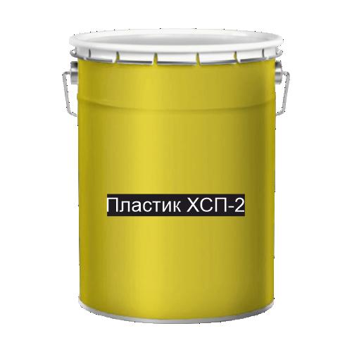 Холодный пластик для дорожной разметки желтый ХСП-2