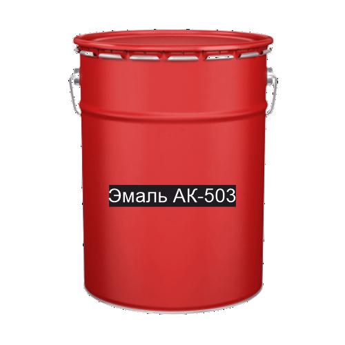 Краска для дорожной разметки Эмаль АК-503 красная
