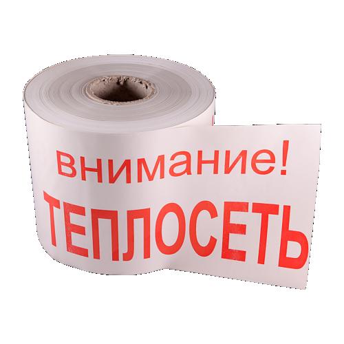 """ЛСТ – лента сигнальная """"Теплосеть"""""""