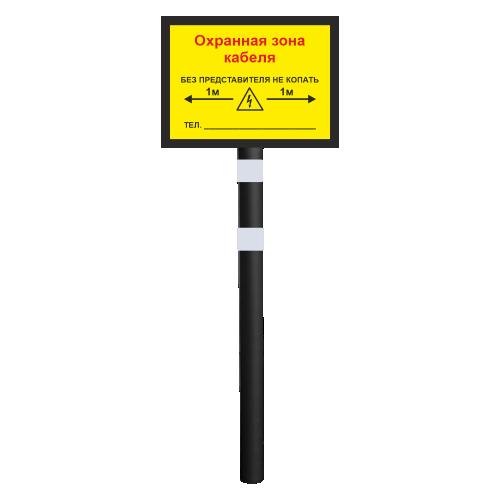 Столбик опознавательный черный СОС-2.2 [для кабельных линий связи с табличкой]